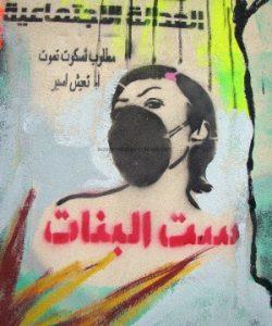 women_egypt